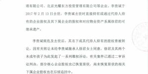 光耀东方继承人徐君的律师声明