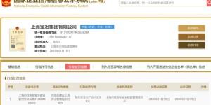 上海宝冶集团有限公司安全生产许可证被暂扣30日