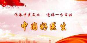著名中医——赵顺荣
